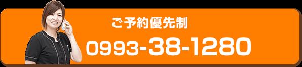 ご予約優先制:0993-38-1280